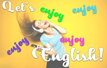 英語を楽しもう