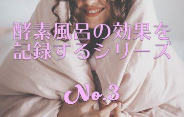 酵素風呂_蚕屋_4