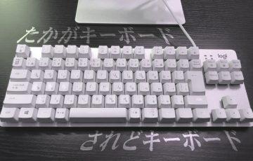 キーボード_Webライター