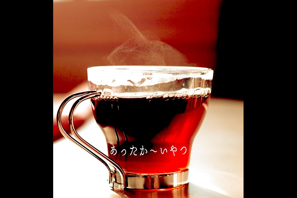 温かいものを飲む