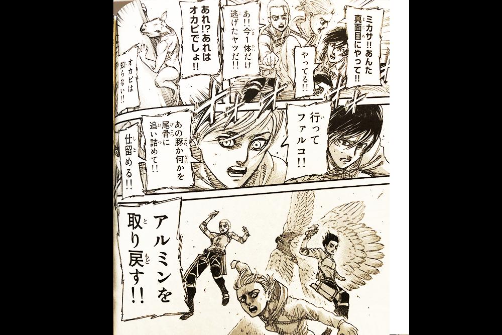 進撃の巨人_最終巻_オカピ