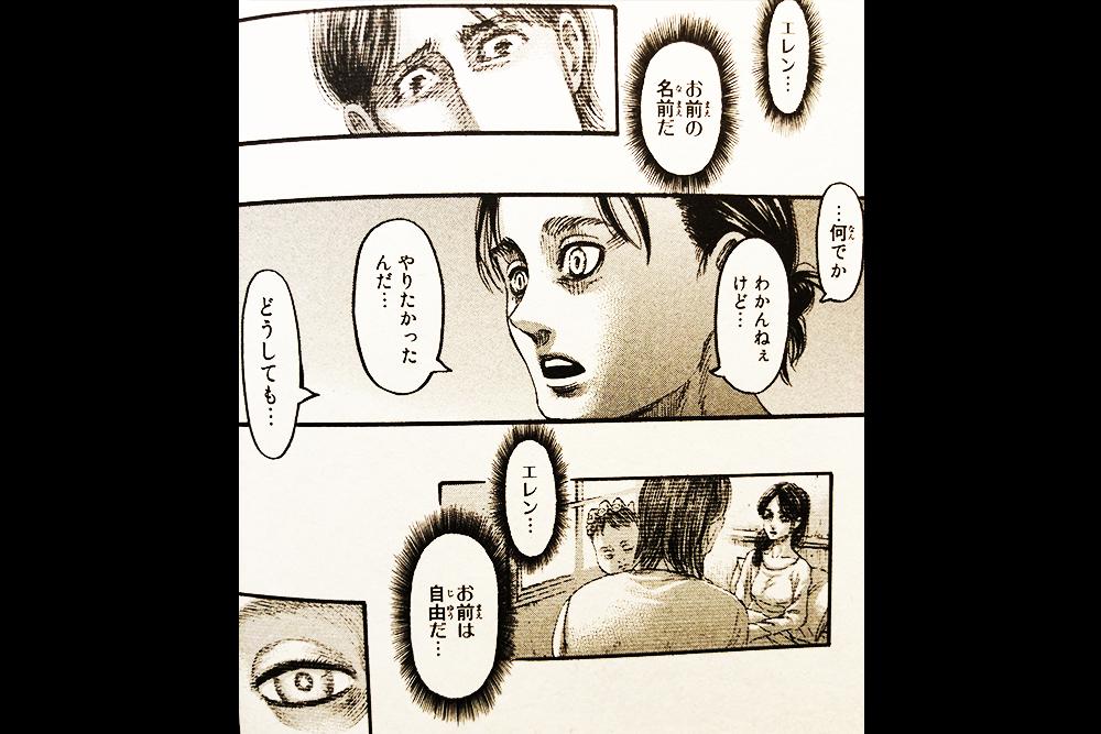 進撃の巨人_最終巻_エレン
