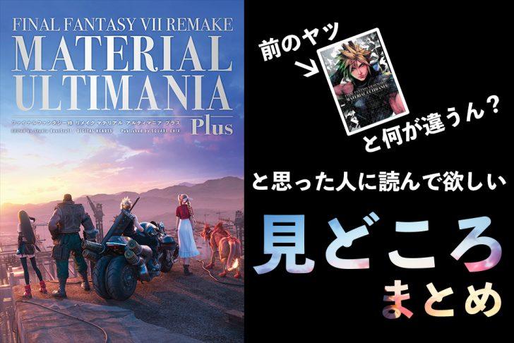 ff7マテリアルアルティマニアプラス_違い
