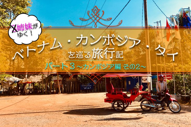 カンボジア旅行記_その2
